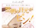 100%美容液のゲルシート「COCORO PinPin Eyes」発売