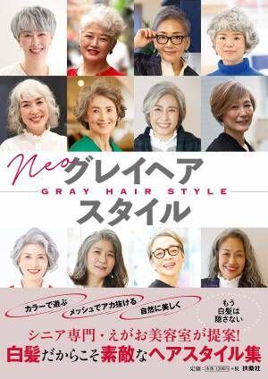 シニア世代に人気の「えがお美容室」発 グレイヘアだけのヘアカタログ