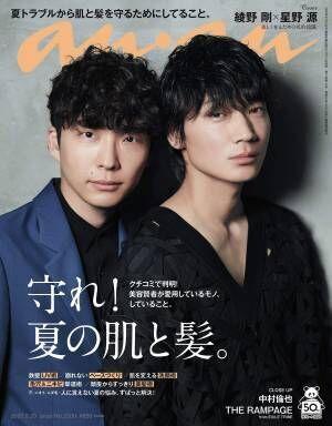 表紙は綾野剛&星野源 『anan』守れ!夏の肌と髪