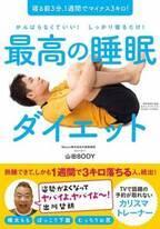 たった3分!寝る前のエクササイズで痩せ体質に。『最高の睡眠ダイエット』発売