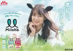 栄養バランスオレ「Miloha(ミロハ)」発売