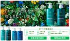 【イオン】さらに原料にこだわった肌洗浄剤シリーズ登場