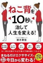 若見え・身体の不調解消『ねこ背を10秒で治して人生を変える!』