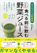 パウダーを混ぜて飲むだけ! ダイエットには食べる前の特製野菜ジュース
