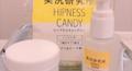 美尻製品を販売する通販サイトがオープン! 美尻研究所