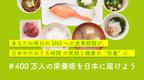 400万人の栄養術を日本中でシェア!「あすけん」がプロジェクト開始