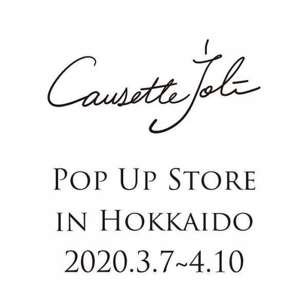 北海道でポップアップストアをオープン!『コゼットジョリ』