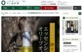 """""""旬""""の美容オイル「エッセンシャルオリーブオイル」販売開始"""