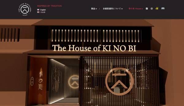 京都発のジン「季の美」初のブランドハウスがオープン