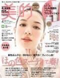 『美的』最新4月号発売  春の「ほの色ヌーディ」大特集