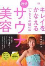 「サウナ美容」という発想で、キレイと健康をかなえる1冊が静岡県でブーム!