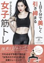 NY話題の格闘系フィットネス『1日5分で美しく引き締まる b-monsterの女子筋トレ』発売!