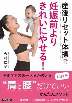 3か月で効果『産後リセット体操で妊娠前よりきれいにやせる!』