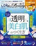 透明美白肌のつくり方 テストする美容誌『LDK the Beauty』