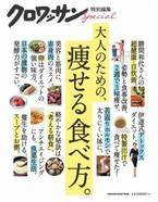 10kg減の勝間和代さんの自炊術など『大人のための、痩せる食べ方。』