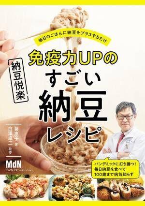 納豆レシピ満載!『免疫力UPのすごい納豆レシピ』新発売