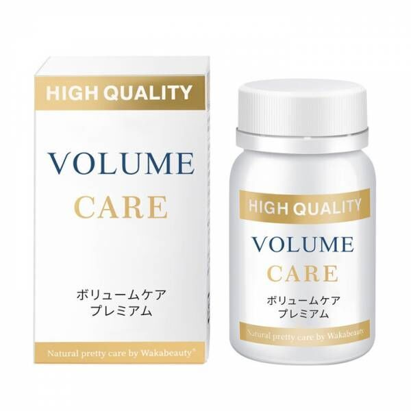 ふっくらとした美しい髪に『volume care(ボリュームケア)』
