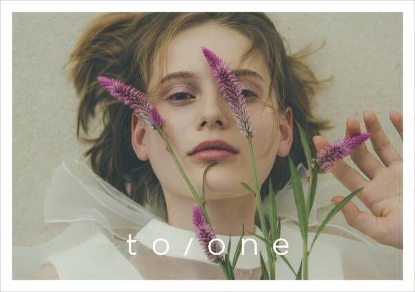 ナチュラル&オーガニックコスメ「to/one」春夏コレクションを発表