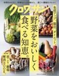 3食自炊の今に必要な野菜の工夫『クロワッサン』最新号