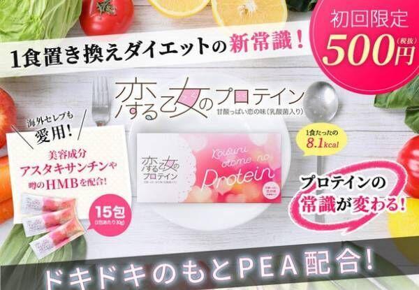 美味しい女性向けのプロテイン「恋する乙女のプロテイン」 発売