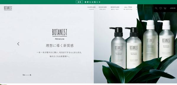 BOTANISTシリーズの最高峰。『BOTANIST PREMIUM』が予約販売をスタート