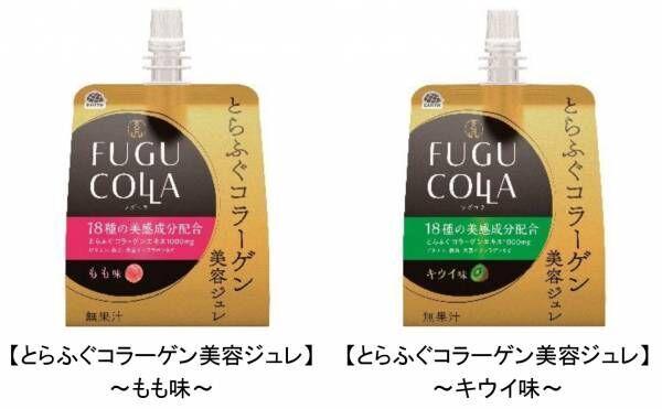 とらふぐコラーゲンを配合した美容ジュレ「FUGU COLLA」新発売