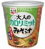 ファンケル「大人のカロリミット」がみそ汁になって新登場!