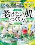 LDK the Beauty最新号「老けない肌のつくり方」などを特集