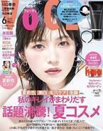 『VOCE』6月号 付録は摩擦ゼロ洗顔の石井美保による洗顔見直しセット