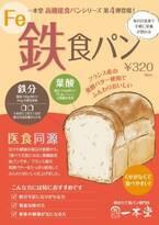 おいしく鉄分を取ろう!高機能食パン登場。