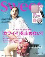 『sweet』6月号 カワイイを止めない! ヘア&メイク大特集