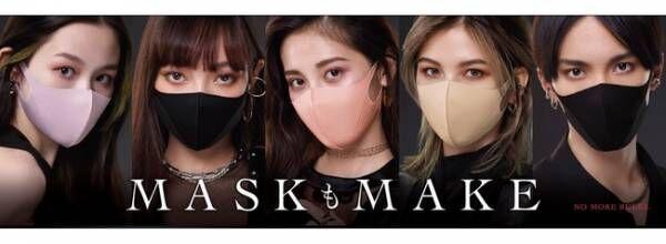 マスクとメイクでなりたい印象に!KATEが「小顔シルエットマスク」を数量限定発売