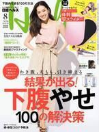 自粛太りも解決 下腹やせ『日経ヘルス』8月号