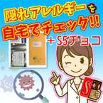 隠れアレルギーが在宅でチェックできる!チョコプレゼントキャンペーン中