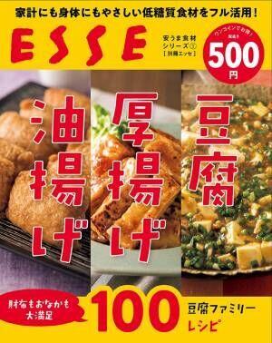 安くて健康的 低糖質の豆腐・厚揚げ・油揚げをフル活用!