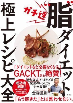 GACKTも絶賛! 金森式断糖高脂質食で痩せる 極上レシピ大全