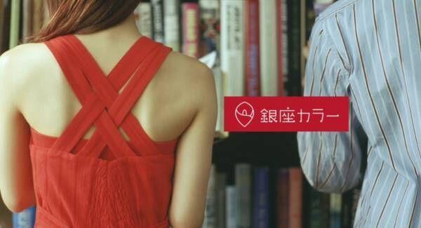 「銀座カラー」の胸キュンCM開始!山本舞香と小関裕太が登場