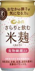 おなかの調子が気になる人に『白鶴 さらりと飲む米麹』発売