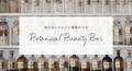 ボタニカル化粧水を自作できる、日本アロマ環境協会