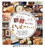 滋賀県の発酵食品をめぐる旅できれいとハッピーを手に入れよう