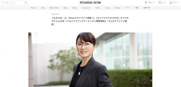 岡野瑞恵の『肌魅せマスク付き・大人のアイメイク講座』オンライン開催