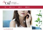 オイル美容の専門メディア「The Oil」配信開始!