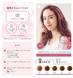 「ブローネ ルミエスト」誕生!新サイトで髪色シミュレーションを