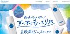 """肌にはたらく""""乳酸菌EF""""配合の「ラクトケア」シリーズ発売"""