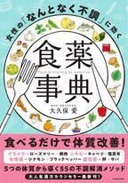楽しく漢方・栄養学・腸活 PMS・更年期などに効く食薬事典