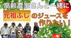 ポリフェノール豊富な【葉とらず元祖ふじ】を100%りんごジュースに