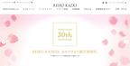 REIKO KAZKIのリフトアップテープが貼り放題【大阪サロン】