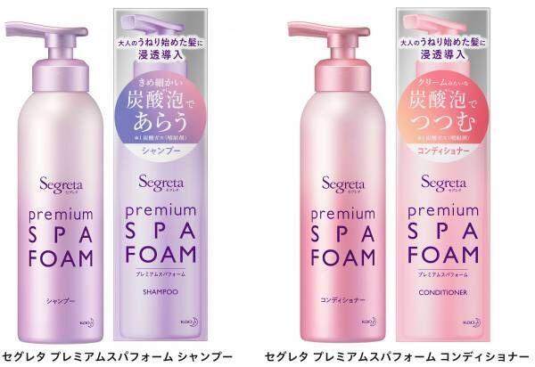 炭酸泡で艶髪を実現する「セグレタ プレミアムスパフォーム」