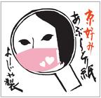 よーじや あぶらとり紙のマスク付デザイン限定登場!売上の一部は日本赤十字社に