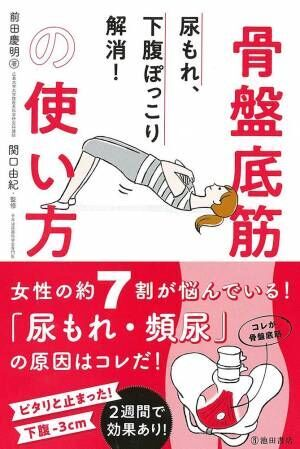 尿もれ・肩こりや腰痛・下腹ぽっこり それは骨盤底筋の衰えかも